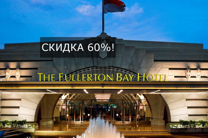 THE FULLERTON HOTEL SINGAPORE 5*